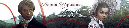 Мария Шарикова. Потому что ты-моя
