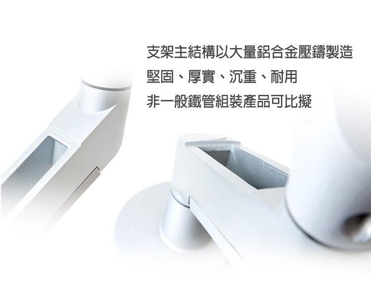 台灣製造鋁合金筆電架