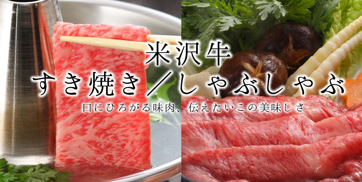 米沢牛 すき焼き しゃぶしゃぶ