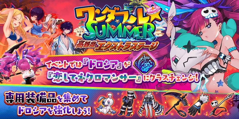 【タガタメ】ワンダフル☆SUMMEREX攻略【夏休みイベント】