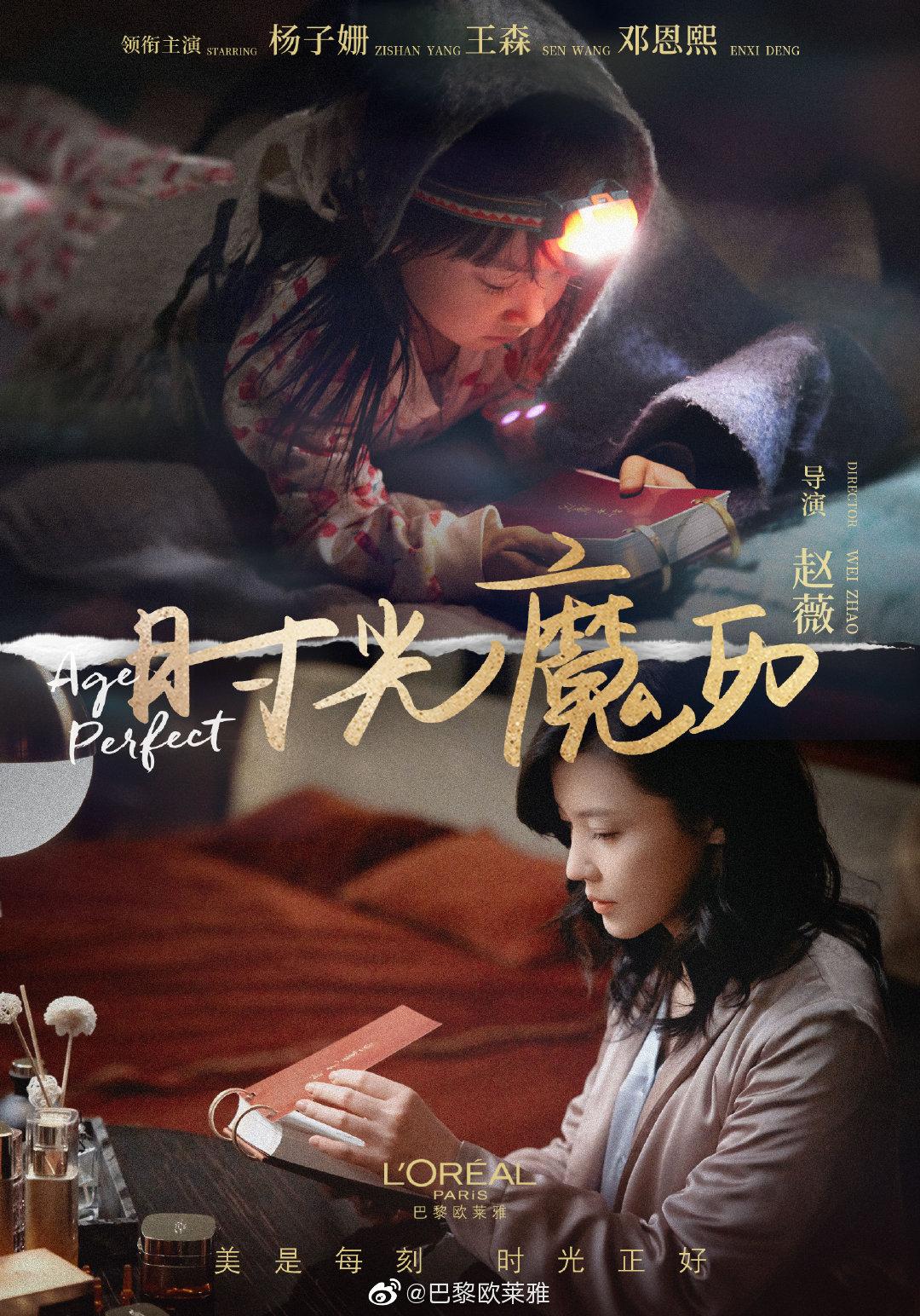 Phim ngắn: MA LỰC THỜI GIAN | 时光魔历 (VietSub)