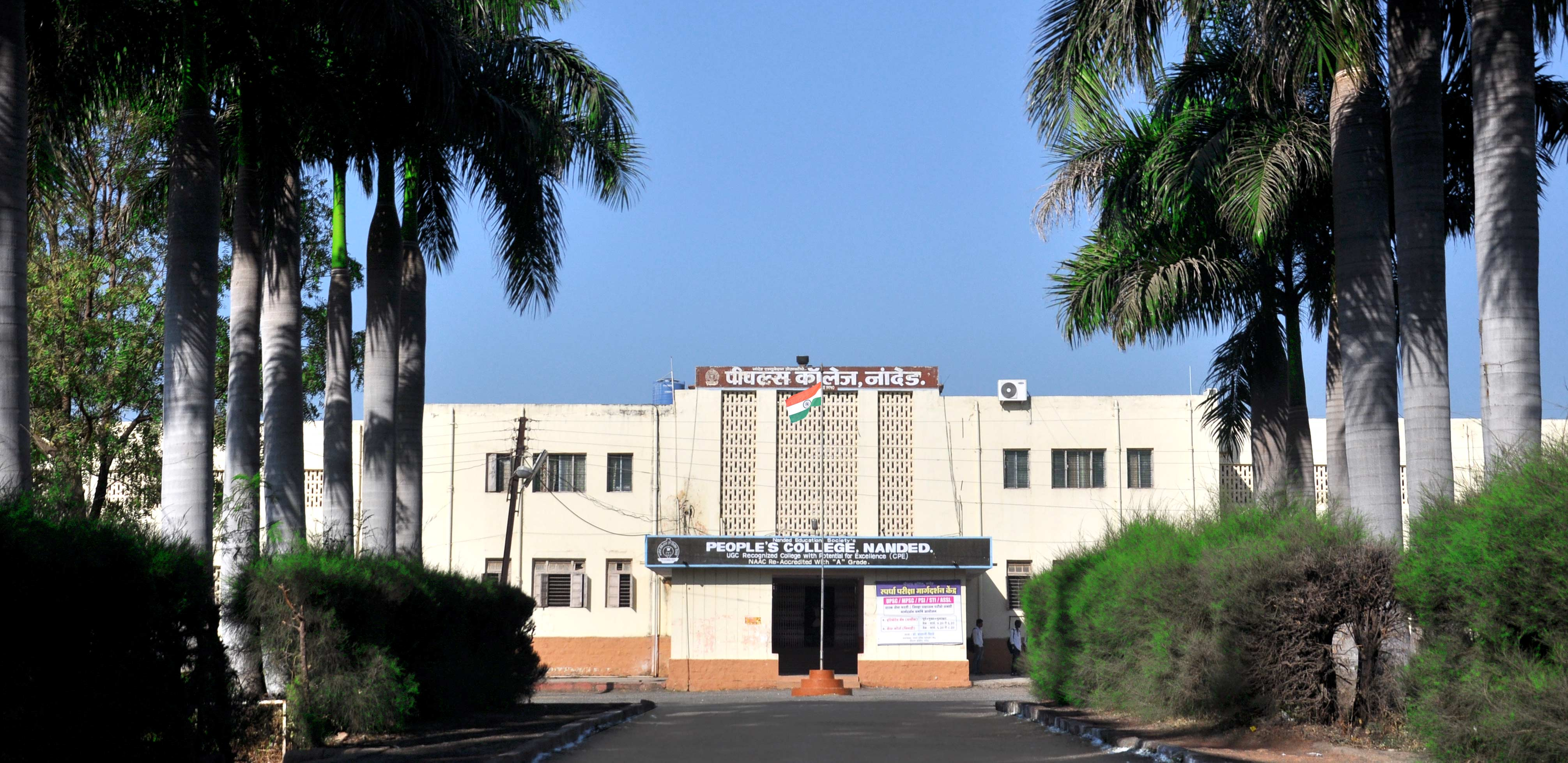 People's College, Nanded Image