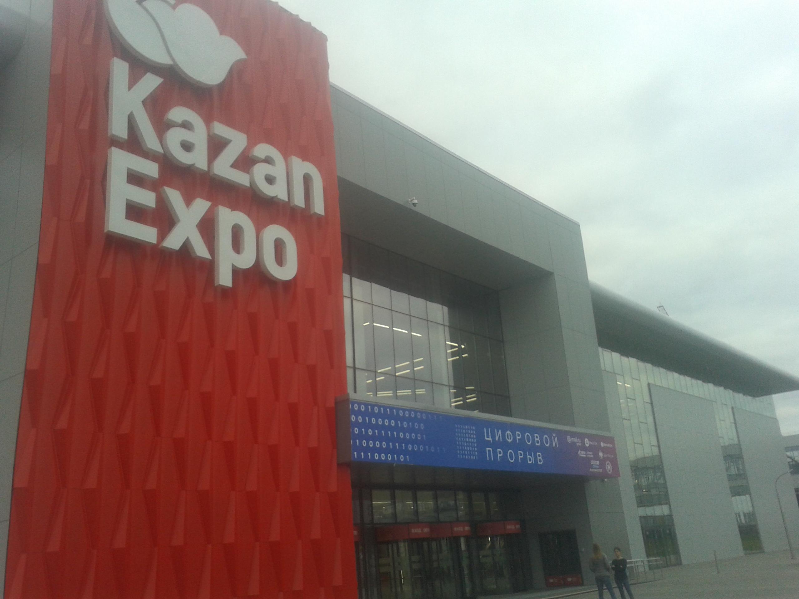 Казань-экспо