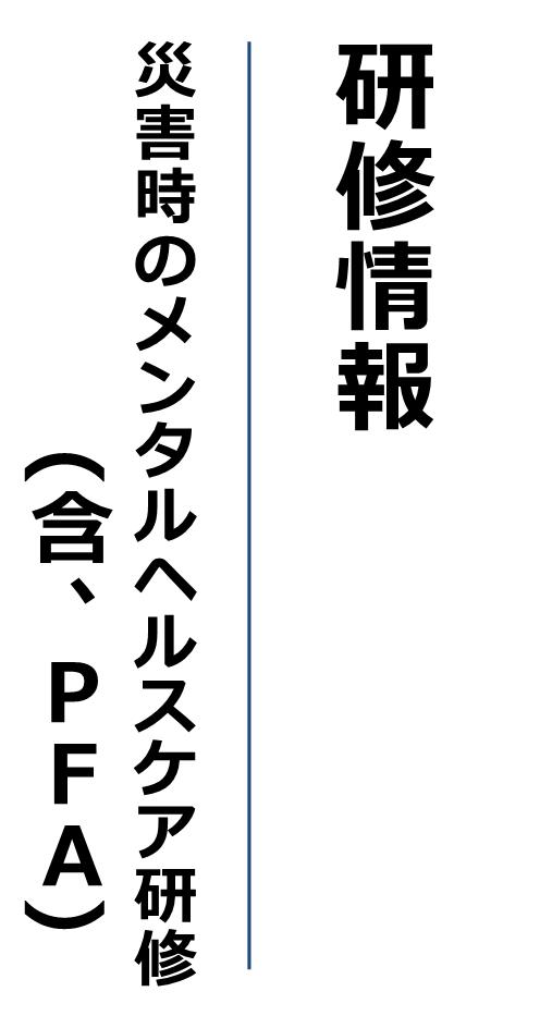 研修情報 PFA研修