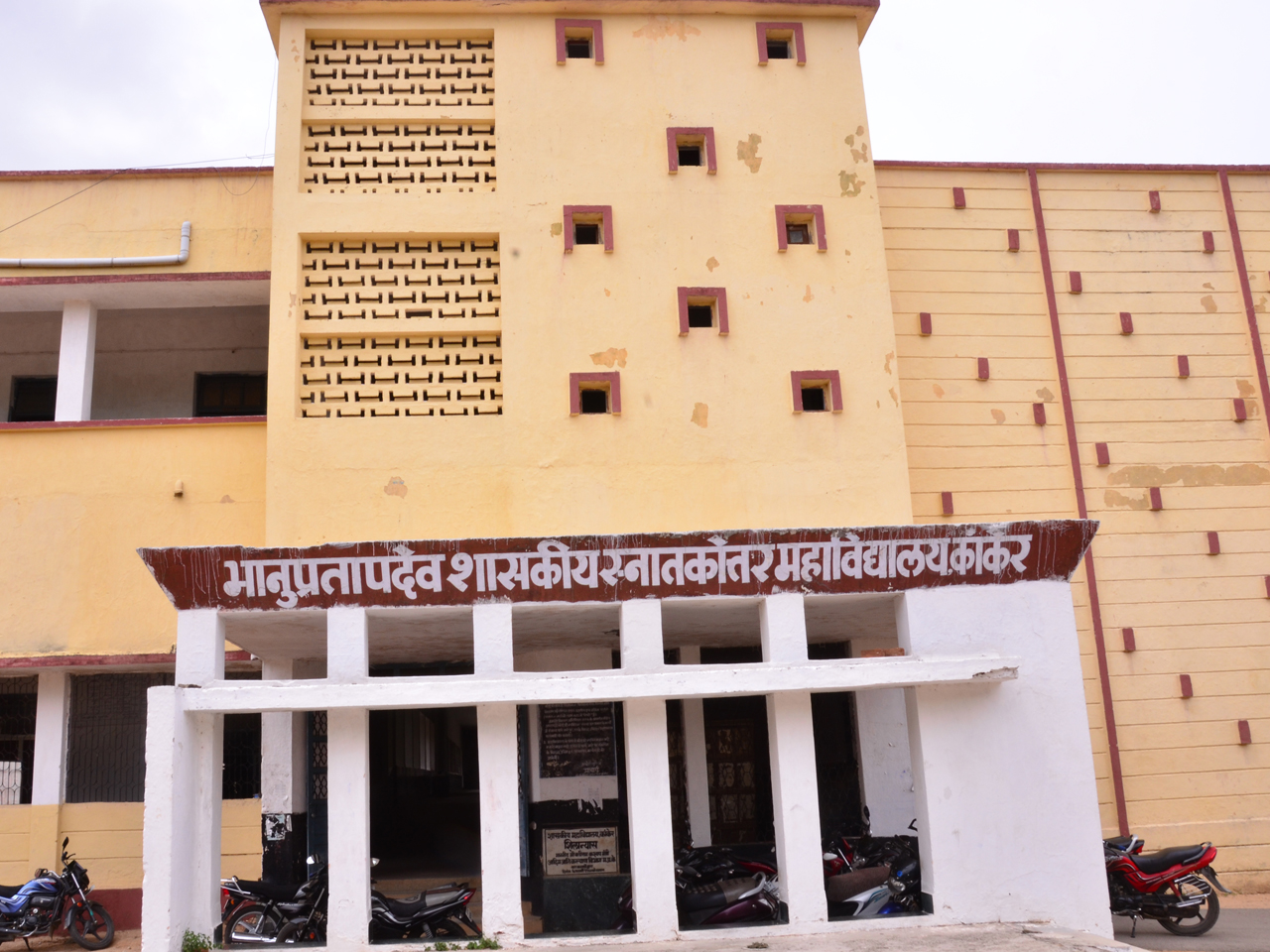 Bhanupratap Dev Government PG College, Kanker