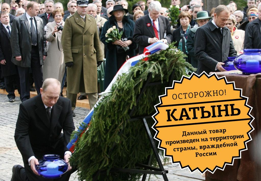 Лукашенко отказался ехать на русофобскую тусовку