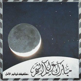[Ramadan Rmaziat] اللهم بلغنا رمزيات رمضان 2013 - صور رمزيات وبطاقات تهنئة شهر رمضان للاصحاب 2013