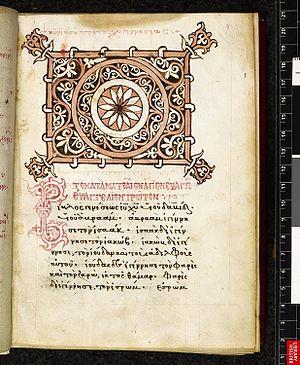 Folio 9 from the codex; beginning of the Gospe...