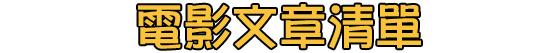 pps翻譯影城-電影文章清單/電影文章列表movie list