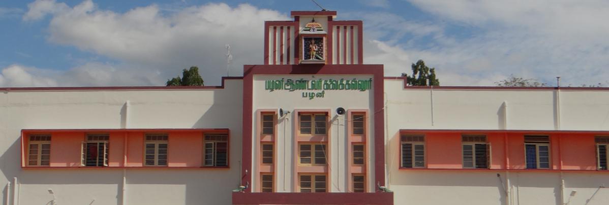 Arulmigu Palaniandavar College of Arts and Culture, Palani Image