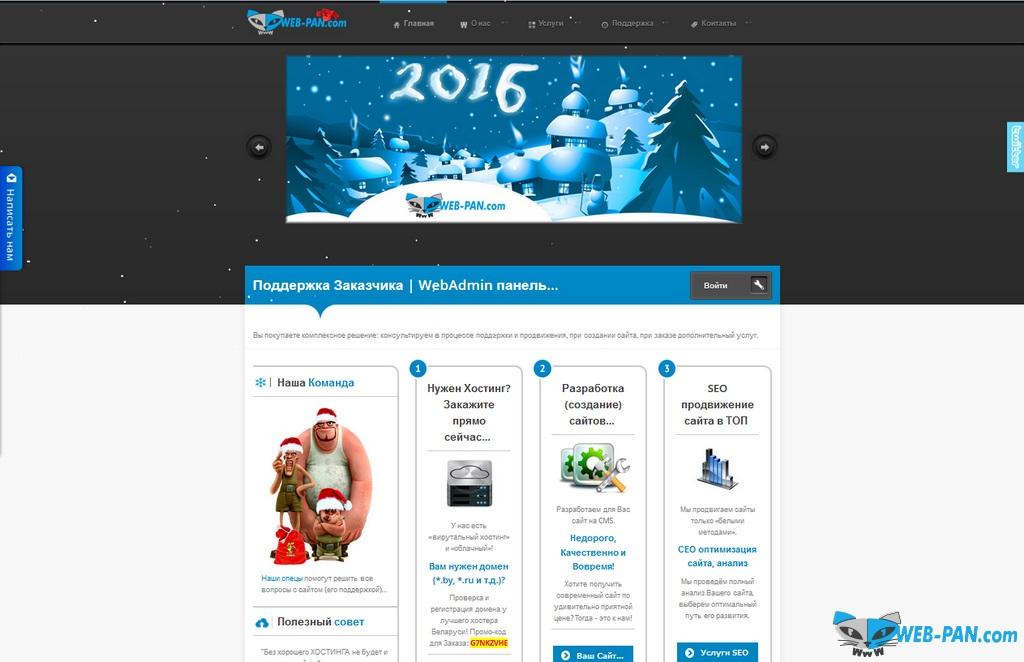Главная страница сайта WPC - снежок падает, логотип с ёлочной игрушкой, и команда в шапочках!