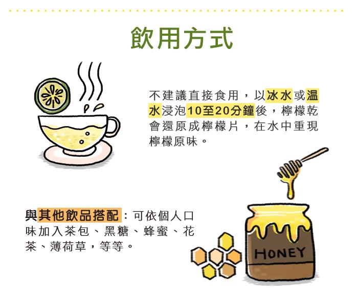 檸檬果乾飲用方式及其他飲品搭配