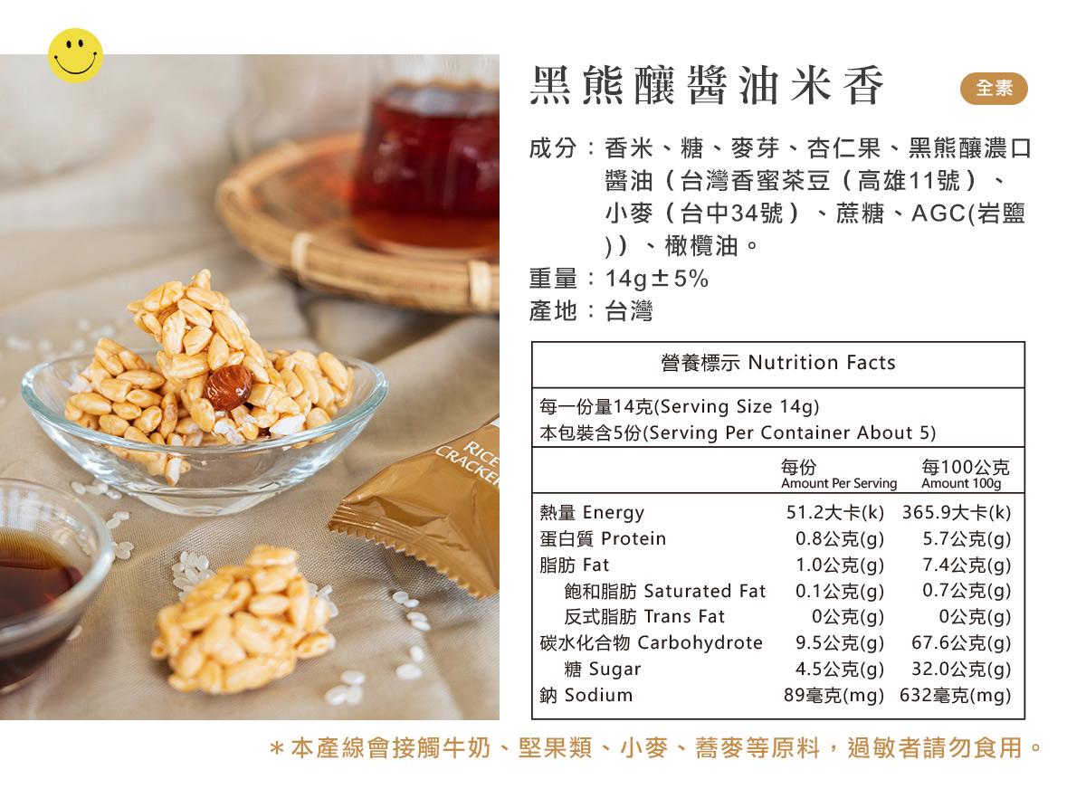 黑熊釀醬油米香 成分:香米、糖、麥芽、杏仁果、黑熊釀濃口    醬油(台灣香蜜茶豆(高雄11號)、小麥(台中34號)、蔗糖、AGC(岩鹽))、橄欖油。 重量:14g±5% 產地:台灣