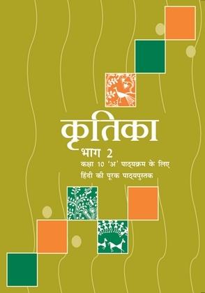 Kritika - Hindi Suppl
