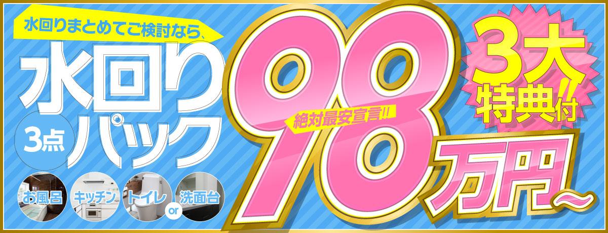 洗面台だけでなく、水回りまとめてご検討なら、水回りリフォームパック98万円〜!!