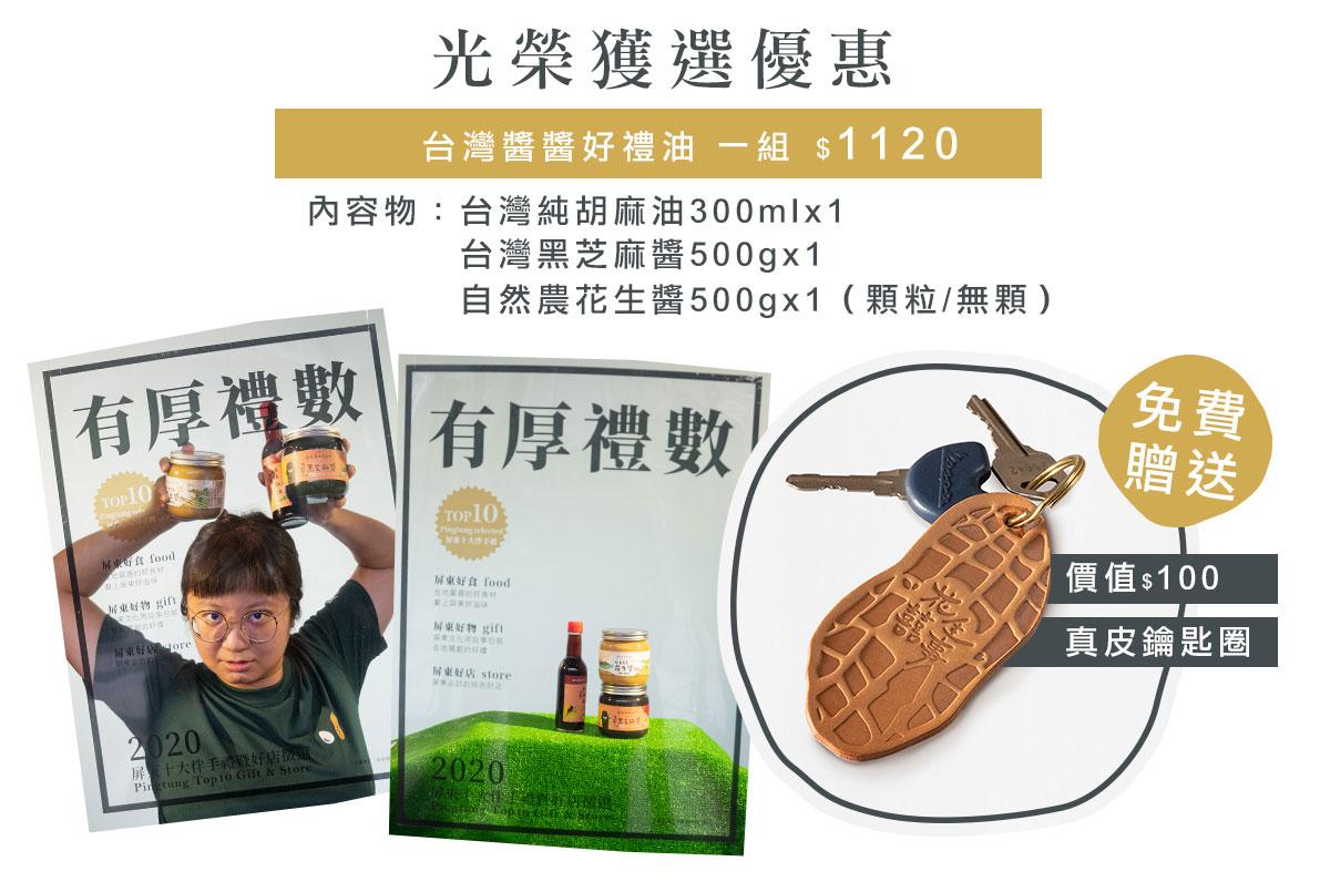 金弘麻油花生行光榮獲選2020屏東十大伴手禮組合,台灣醬醬好禮油 一組 $990,一組即免運!再送花生囍事皮革鑰匙圈。