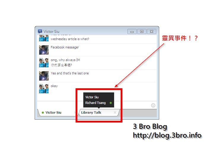 [軟件]Facebook Messenger - 不再錯過每項訊息 4