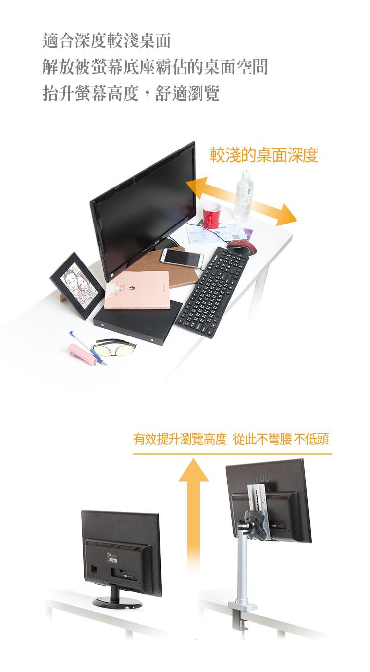 小桌子也能使用螢幕架,縱使沒有延伸的需求,高低調整也能讓你更輕鬆
