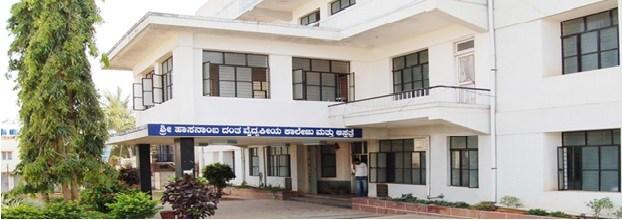 Sri Hasanamba Dental College and  Hospital Image