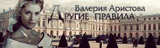 Валерия Аристова. Другие правила.