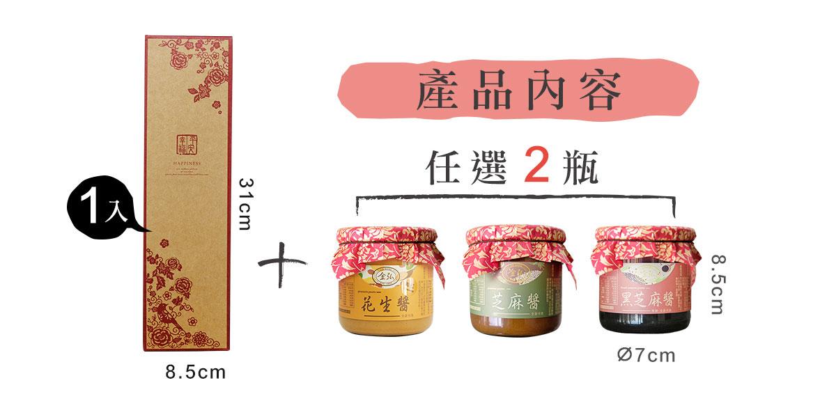 金弘霜醬禮盒,花生醬、黑芝麻醬、白芝麻醬任選兩入。