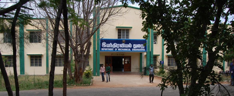 Government College of Engineering, Krishnagiri
