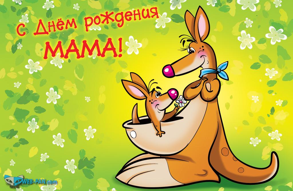 С днём Рождения, мамочка, поздравляем тебя!