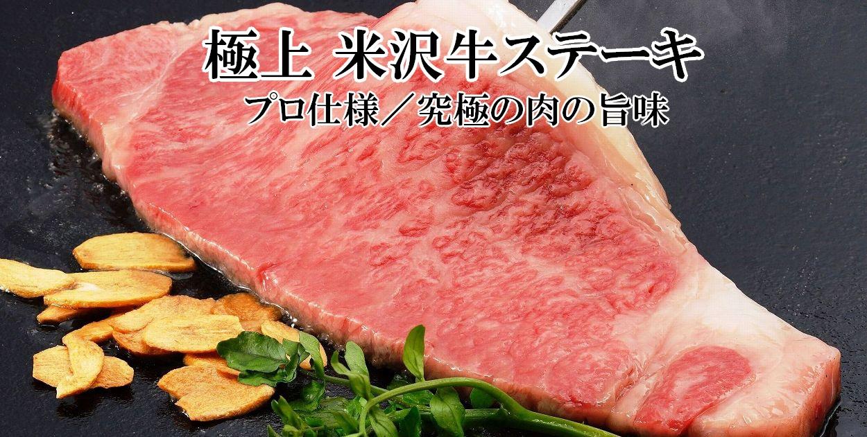 米沢牛 ステーキ 割引中