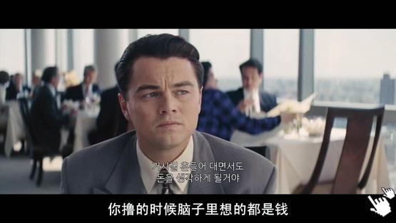 [李奧納多電影]華爾街之狼-圖/華爾街狼人bt华尔街之狼qvod快播截图Wolf of Wall Street Screenshot