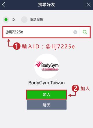 BodyGym Taiwan Line@帳號