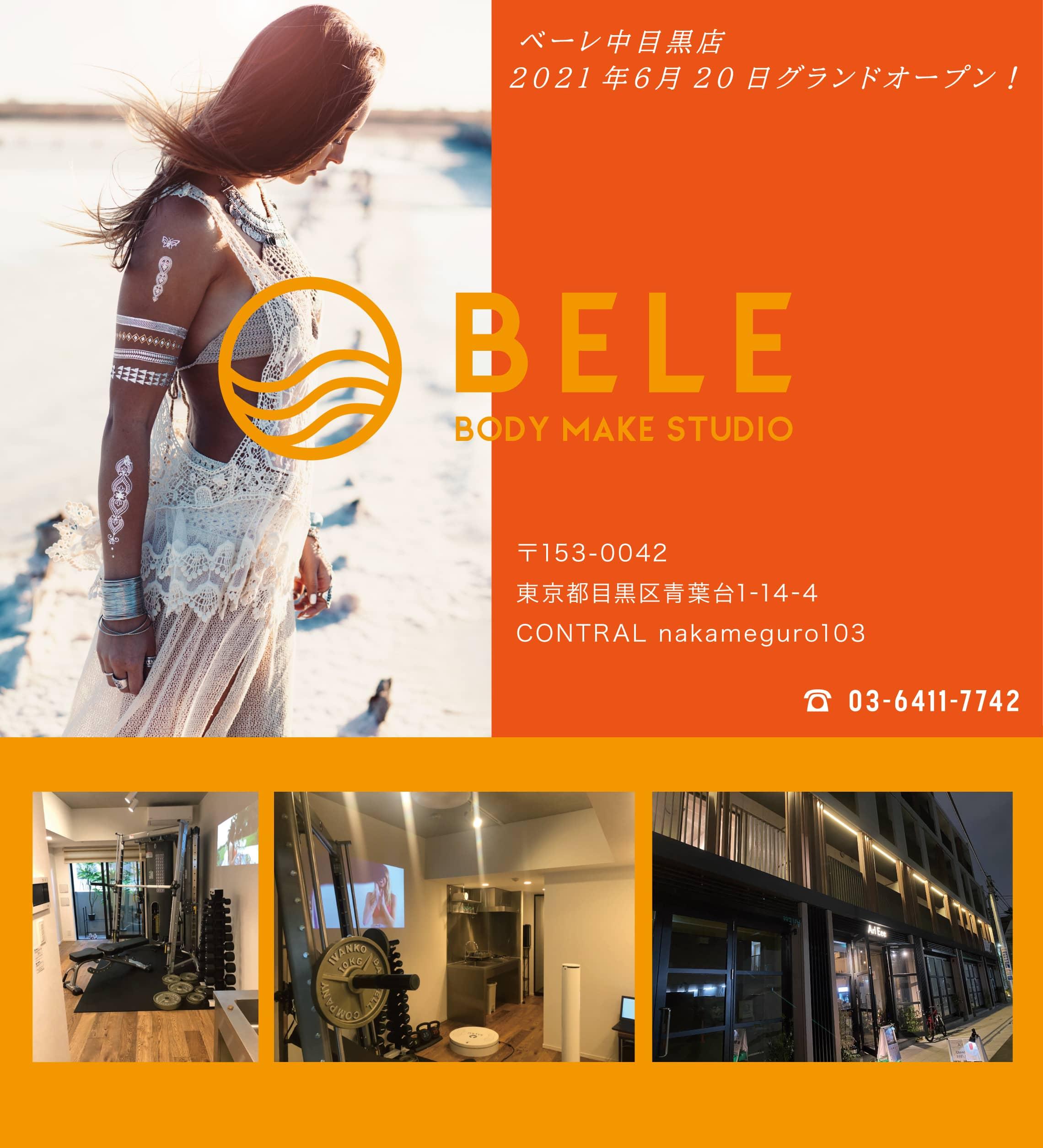 6/20 BELE中目黒店オープン!! 画像