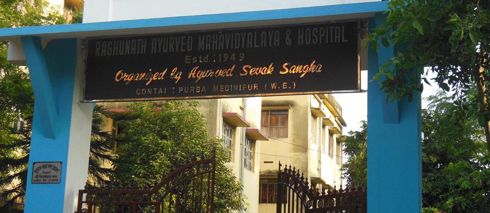 Raghunath Ayurved Mahavidyalaya and Hospital, Contai Image