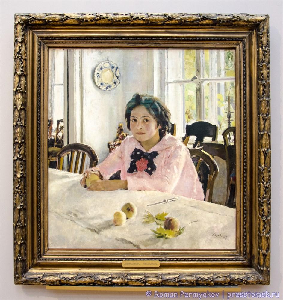 Валентин Серов.Девочка с персиками