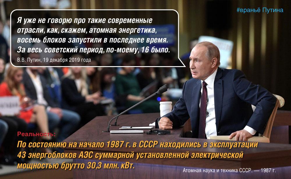 Атомная ложь Путина