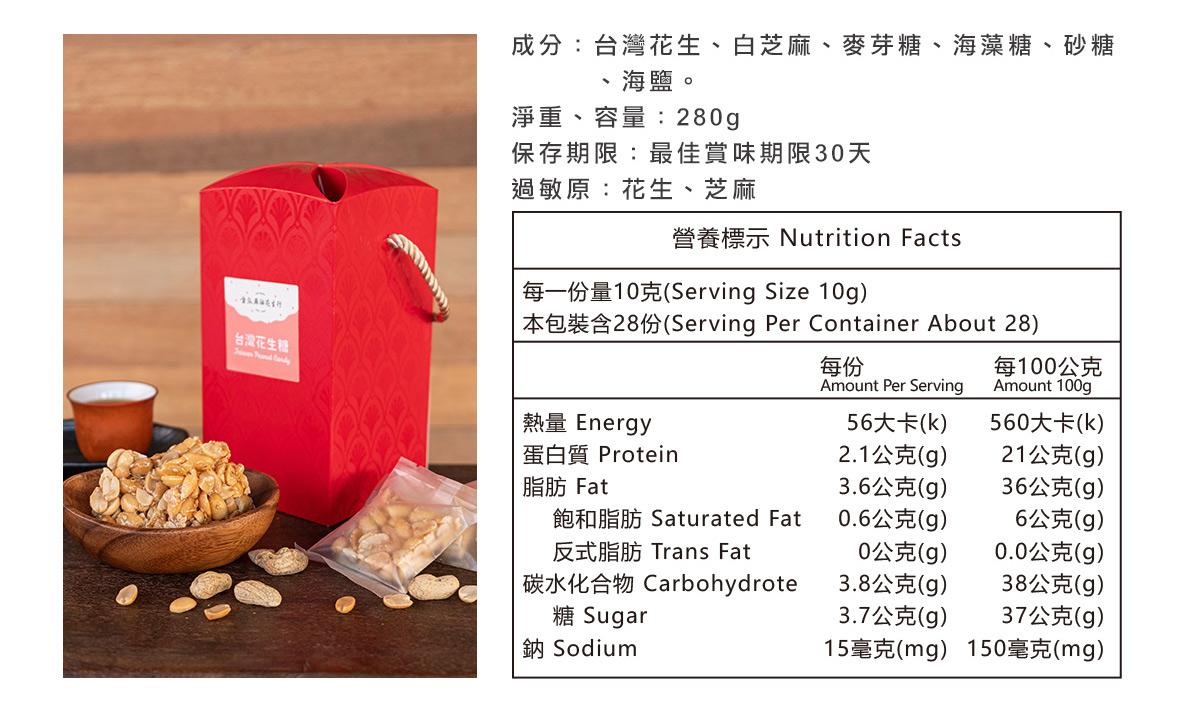 金弘 花生糖 產品規格