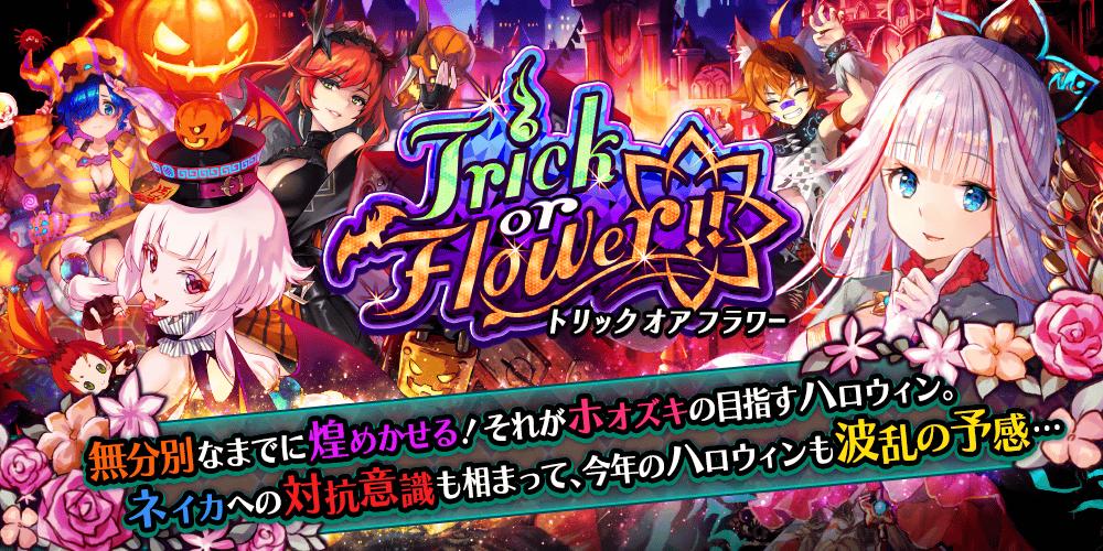 【タガタメ】『Trick or Flower!!』攻略【ハロウィンイベント】