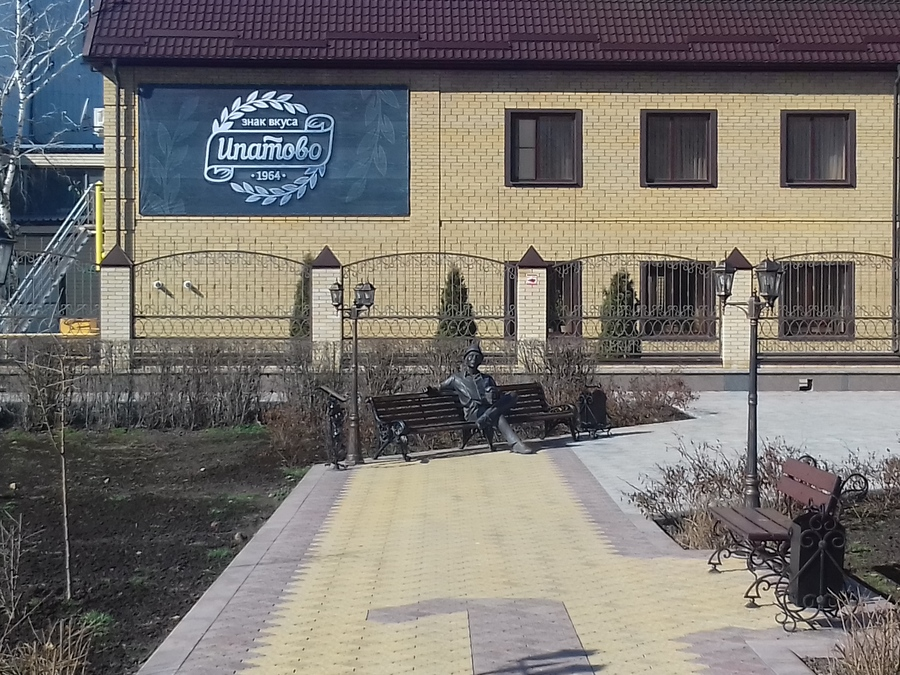 ипатово ставропольский край фото шеф-повара
