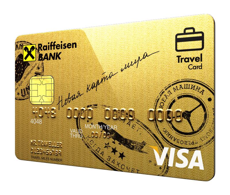 Travel Premium Rewards от «Райффайзенбанка»