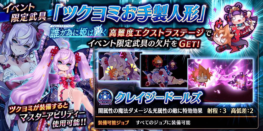 【タガタメ】誰ガ為に姫は泣くEX4攻略【武具 ツクヨミお手製人形 】