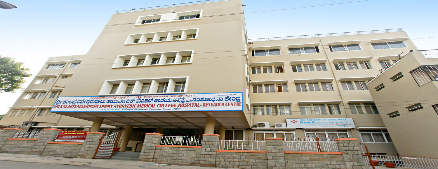 Sri Kalabyraveswara Swamy Ayurvedic Medical College Hospital and Research Centre Image
