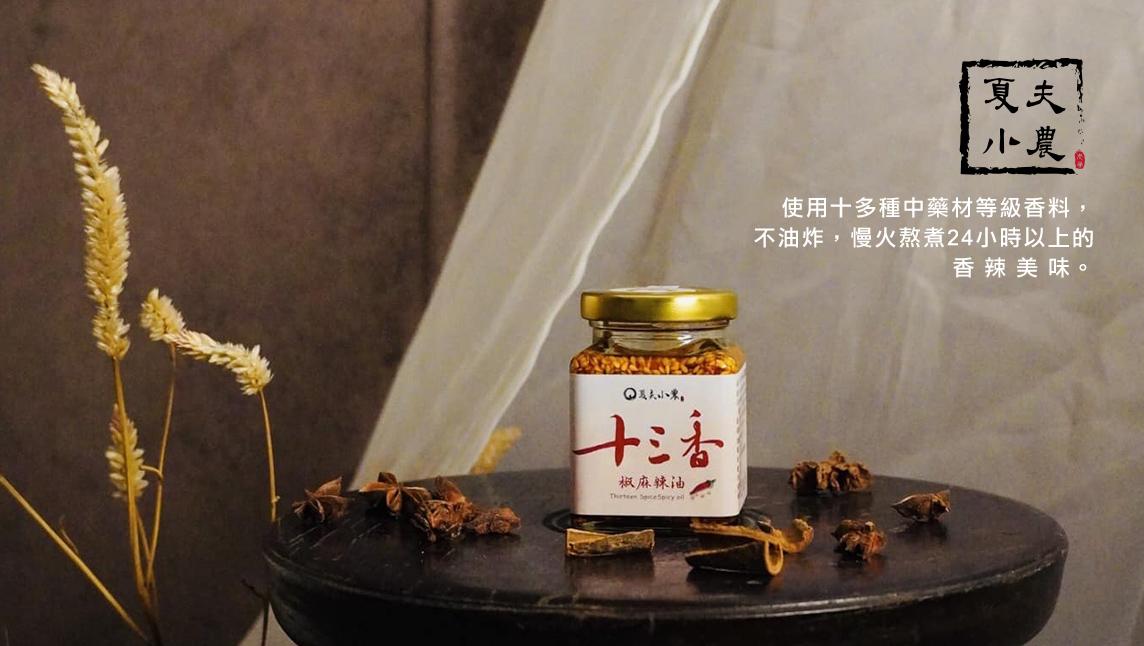 夏夫小農蔬食舖 - 金弘麻油花生行 Jin Hong Oil