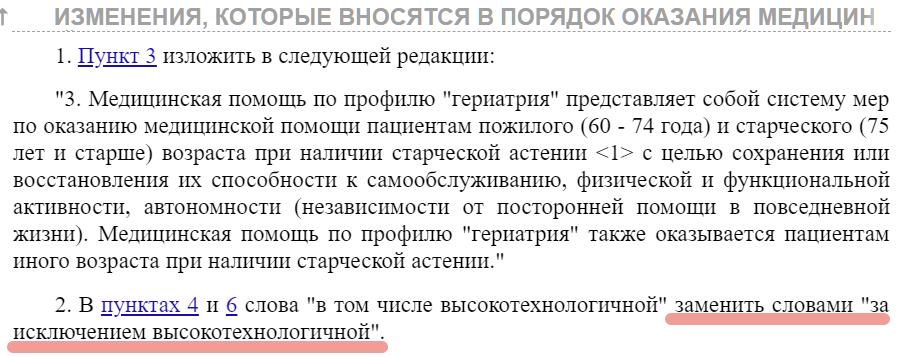 Правительство Путина теперь экономит на стариках