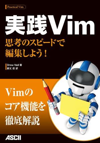 実践VIM