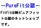 Fitfitは(株)ピュアフィット公認です