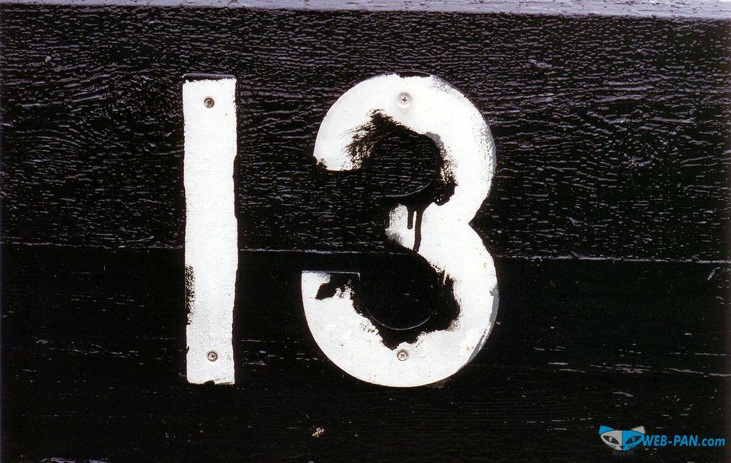 Трудимся и в 13-е число, не спеша, с расстановкой!