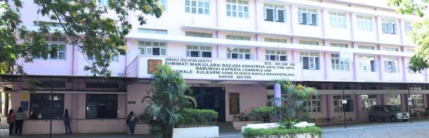 Gokhale Educational Society S.M.R.K.A.K Mahila Mahavidhyalay, Nashik