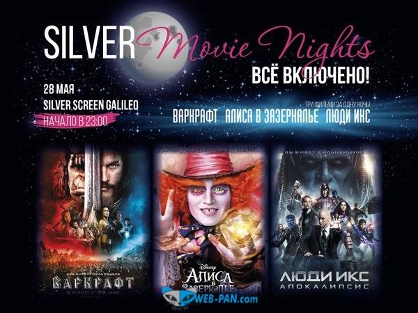 Ночь кино, в Силверскрине Галилео ТЦ, мы будем там!