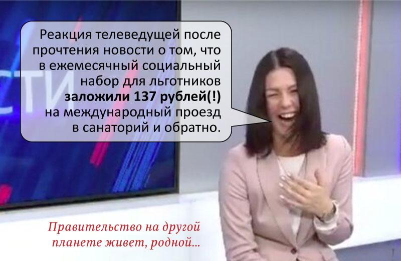 Смех телеведущей, как реакция на маразм социальной политики в России