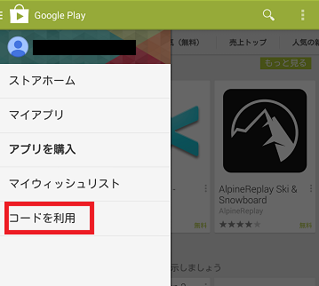Googleplayのギフトカード(プリペイドカード)を使ってみる