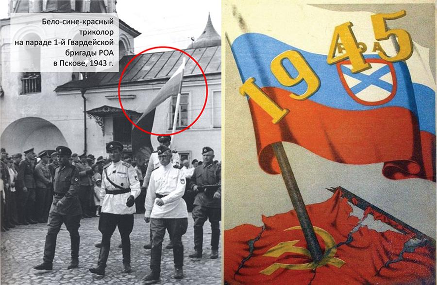 О гордости за государственный флаг РФ
